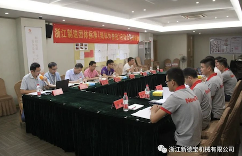 "News Letter |Kick-off Meeting of ""Made-in-Zhejiang"" Standard-Setting Was Held in NewTop Company"