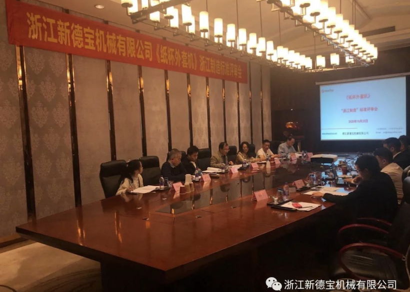 "Expert Review Meeting of ""Made-in-Zhejiang Standard"" Has Been Successfully Held in Ningbo"