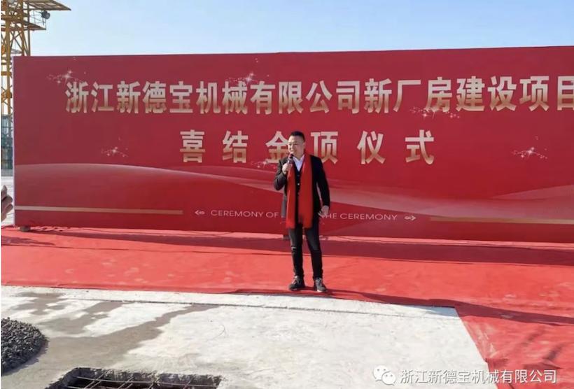 Zhejiang New Debao Machinery Co., Ltd.